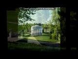 «НАШИ ПРОГУЛКИ ПО ПАРКАМ )))» под музыку Ирина Володченко feat.Asti - Между мной и тобой бесконечность. Picrolla